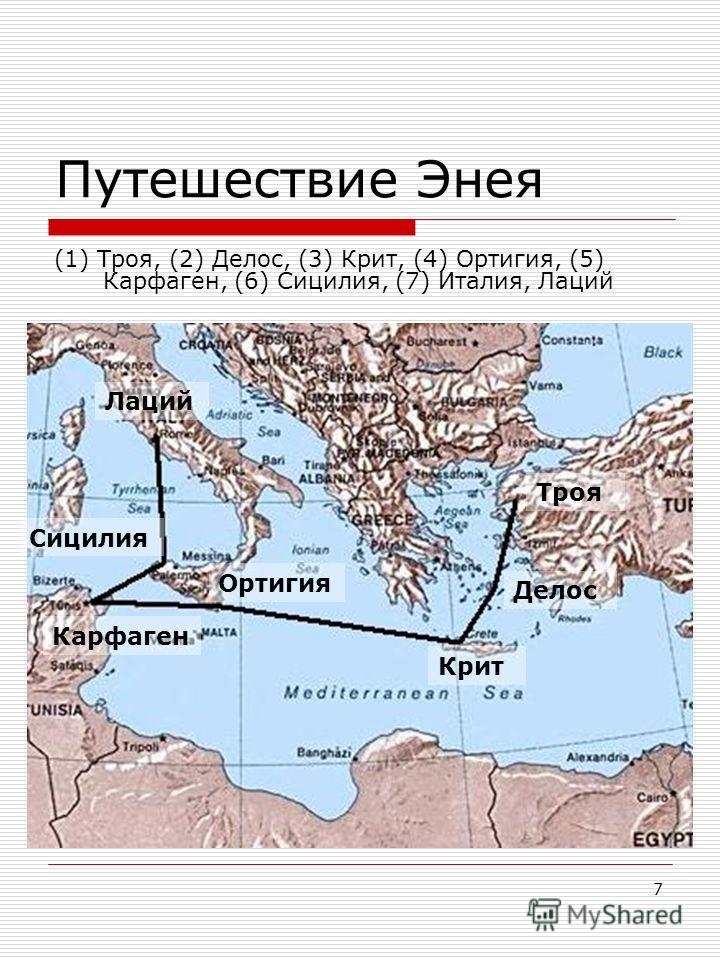 7 Путешествие Энея (1) Троя, (2) Делос, (3) Крит, (4) Ортигия, (5) Карфаген, (6) Сицилия, (7) Италия, Лаций Троя Делос Крит Ортигия Карфаген Сицилия Лаций