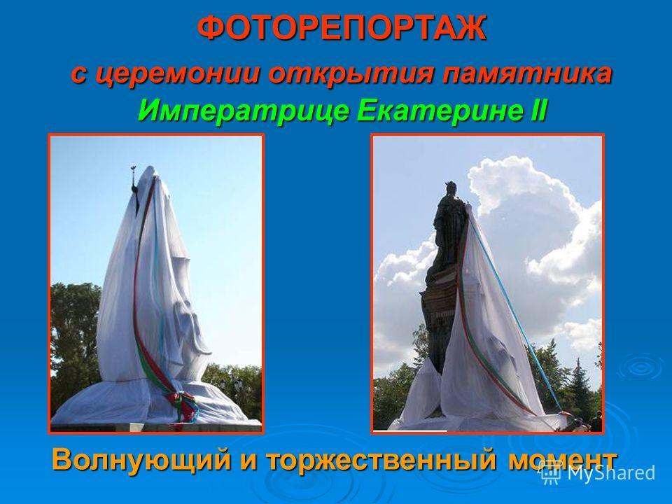 ФОТОРЕПОРТАЖ с церемонии открытия памятника Императрице Екатерине II Волнующий и торжественный момент