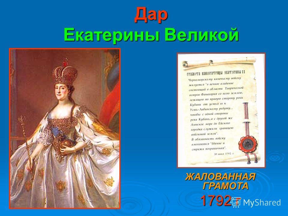 Дар Екатерины Великой ЖАЛОВАННАЯ ГРАМОТА 1792 г