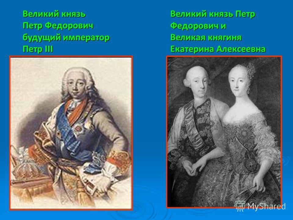 Великий князь Петр Федорович и Великая княгиня Екатерина Алексеевна Великий князь Петр Федорович будущий император Петр III