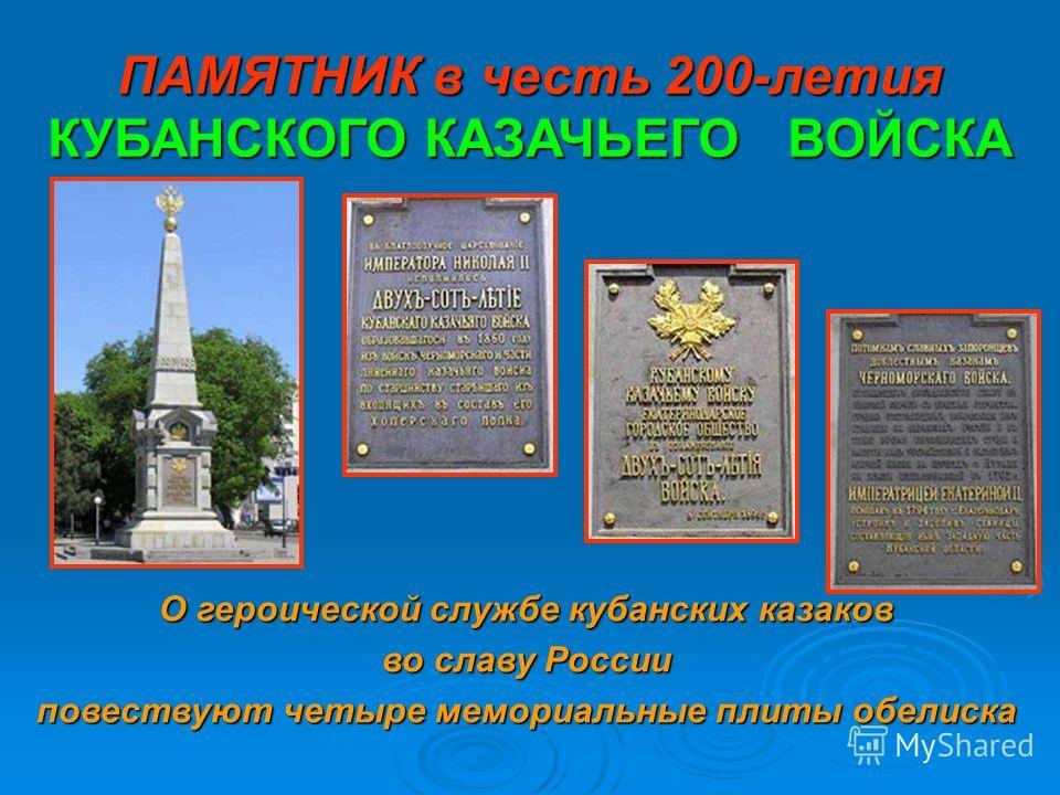 ПАМЯТНИК в честь 200-летия КУБАНСКОГО КАЗАЧЬЕГО ВОЙСКА О героической службе кубанских казаков во славу России повествуют четыре мемориальные плиты обелиска