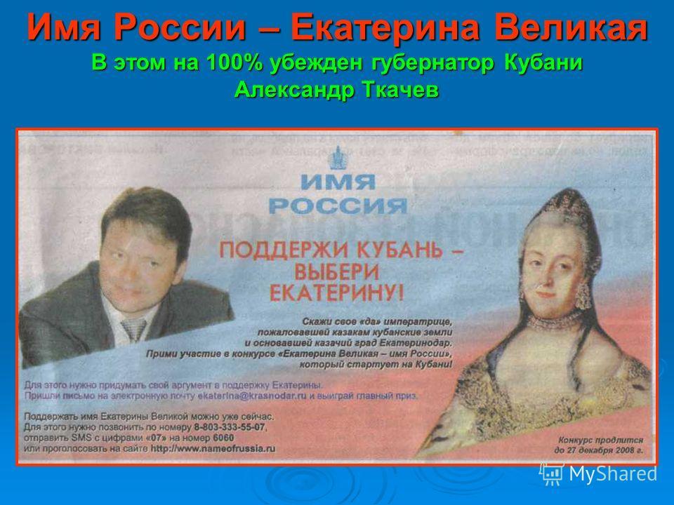 Имя России – Екатерина Великая В этом на 100% убежден губернатор Кубани Александр Ткачев