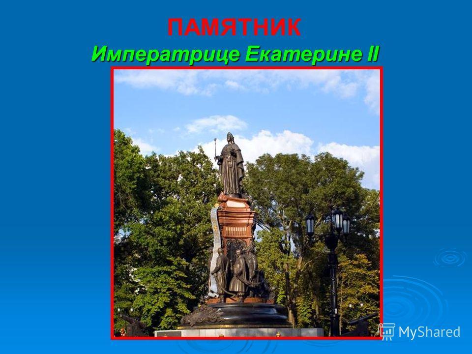 Императрице Екатерине II ПАМЯТНИК Императрице Екатерине II