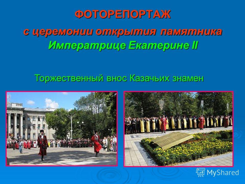 ФОТОРЕПОРТАЖ с церемонии открытия памятника Императрице Екатерине II Торжественный внос Казачьих знамен