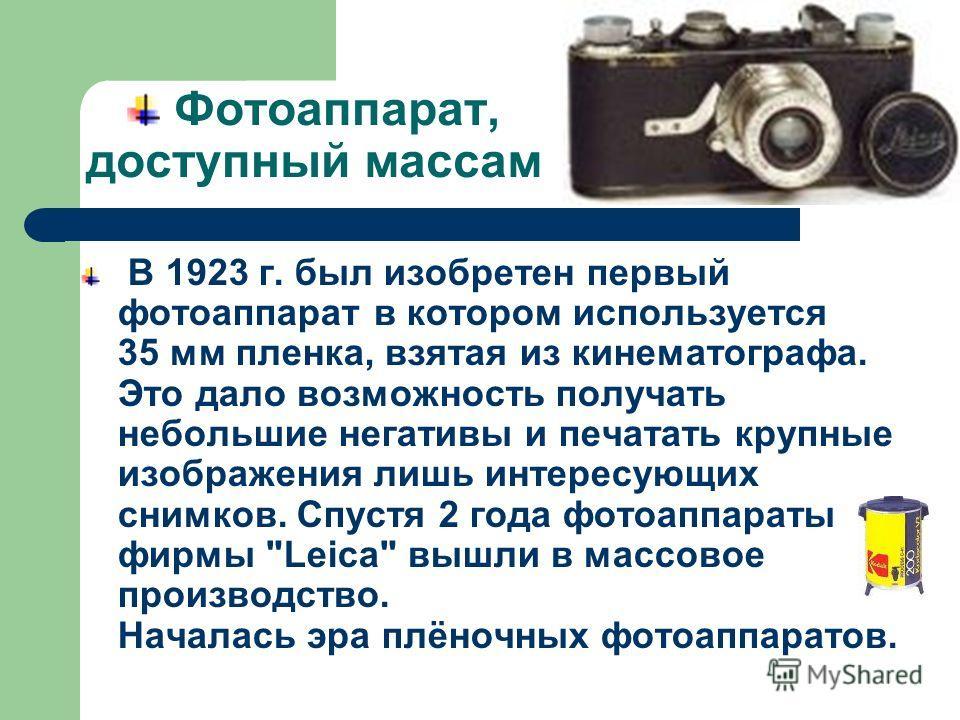 Пока черно-белая фотография активно завоевывала массы людей, энтузиасты фотодела искали все новые пути в развитии фотографии. Так, благодаря всем известным братьям Люмьер, в 1904 году появилась возможность промышленного метода записи и тиражирования