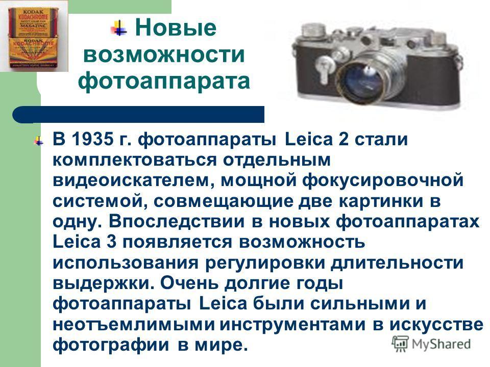 Фотоаппарат, доступный массам В 1923 г. был изобретен первый фотоаппарат в котором используется 35 мм пленка, взятая из кинематографа. Это дало возможность получать небольшие негативы и печатать крупные изображения лишь интересующих снимков. Спустя 2