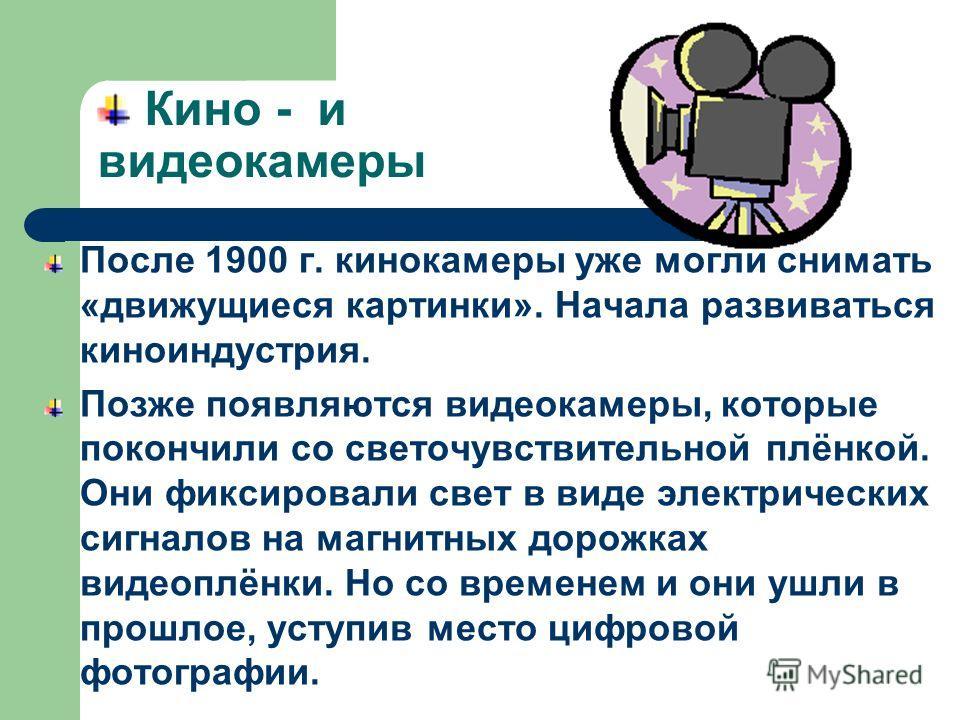 В 1963 г. переворот в печать фотографий внесли фотокамеры