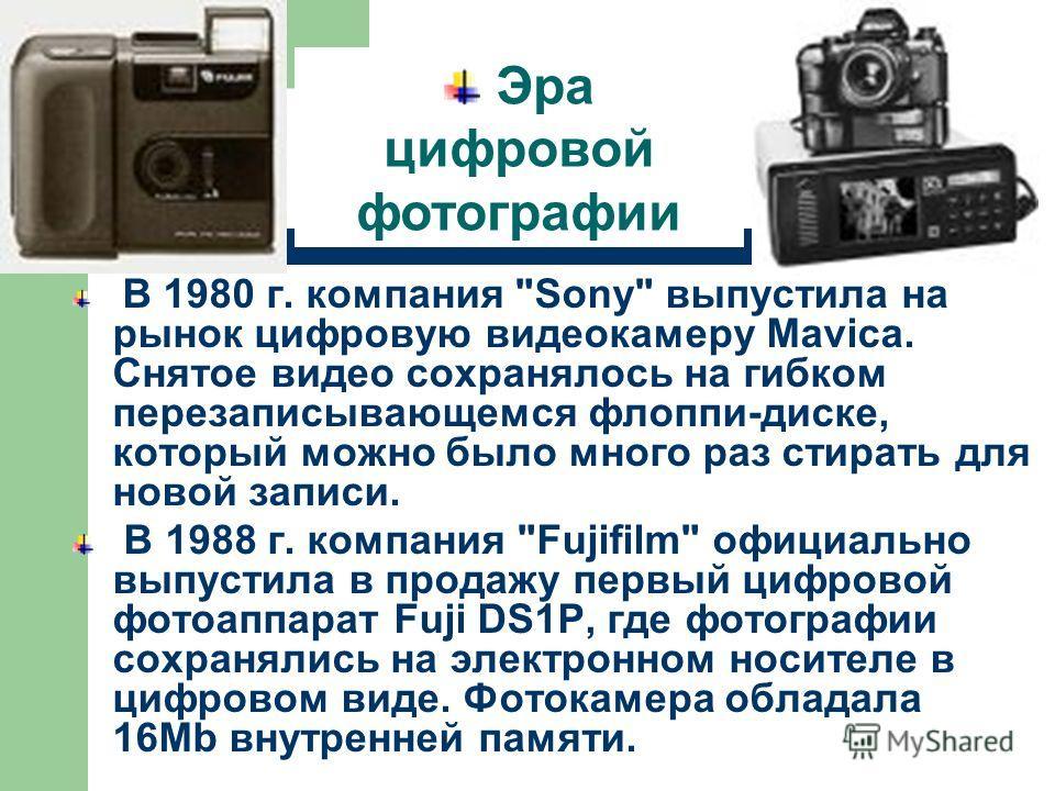 Кино - и видеокамеры После 1900 г. кинокамеры уже могли снимать «движущиеся картинки». Начала развиваться киноиндустрия. Позже появляются видеокамеры, которые покончили со светочувствительной плёнкой. Они фиксировали свет в виде электрических сигнало