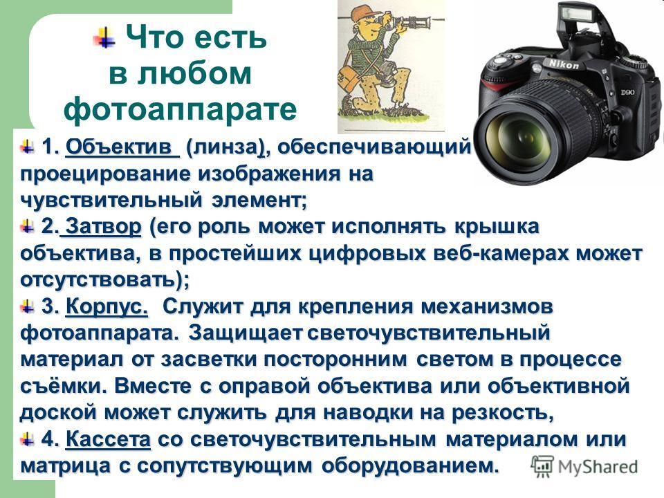В настоящее время фотоаппараты общего назначения используются для художественной, репортажной и бытовой фотосъёмки, съёмок групп людей, портретной и пейзажной съёмки, фотоохоты, съёмки спортивных соревнований и т.д. Без фотоаппарата невозможно предст