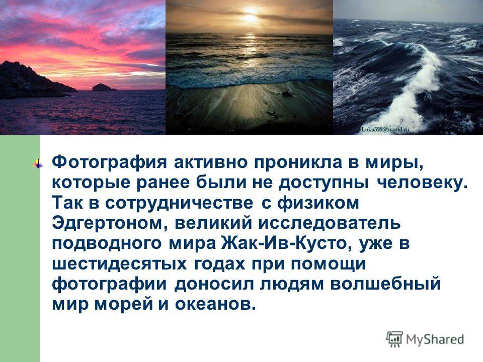 Изобретение фотографии изменило мир. Фотография – это новый способ взаимодействия человека и мира. В истории ее развития тесно переплелись и искусство, и техника, и наука. На развитие фотографии влияли художественные веяния, сама фотография влияла на