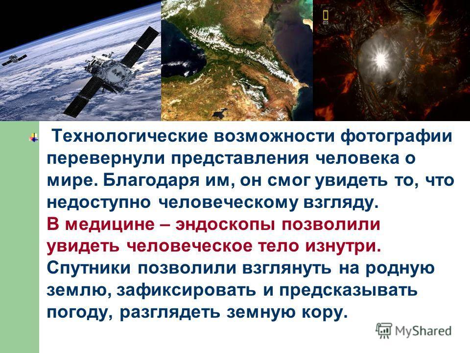 В 1962 году появилась первая фотография из Космоса. Сделал его астронавт Джон Гленн, пронесший на борт «Меркурия» фотокамеру тайком. Фотография так поразила ученых, что НАССА стала создавать фотоаппараты специально для космоса, в сотрудничестве с «Li