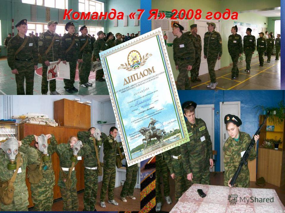 Команда «7 Я» 2008 года