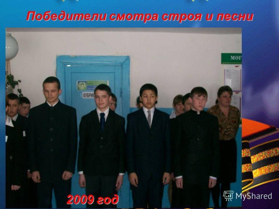 Победители смотра строя и песни 2009 год
