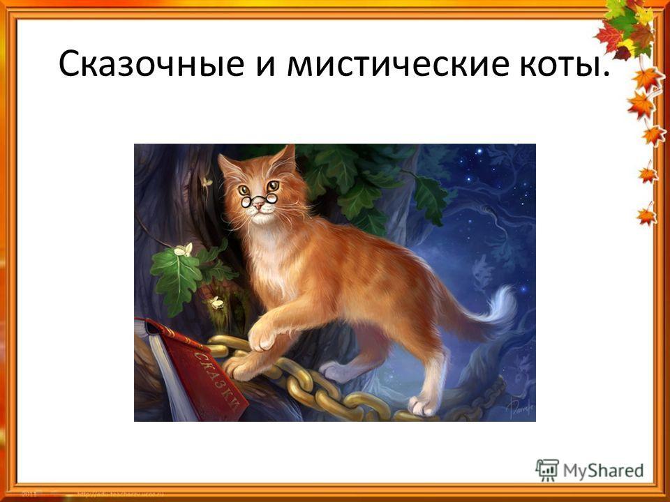 Сказочные и мистические коты.