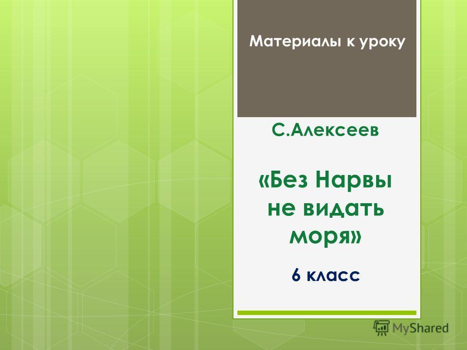 С.Алексеев «Без Нарвы не видать моря» 6 класс Материалы к уроку