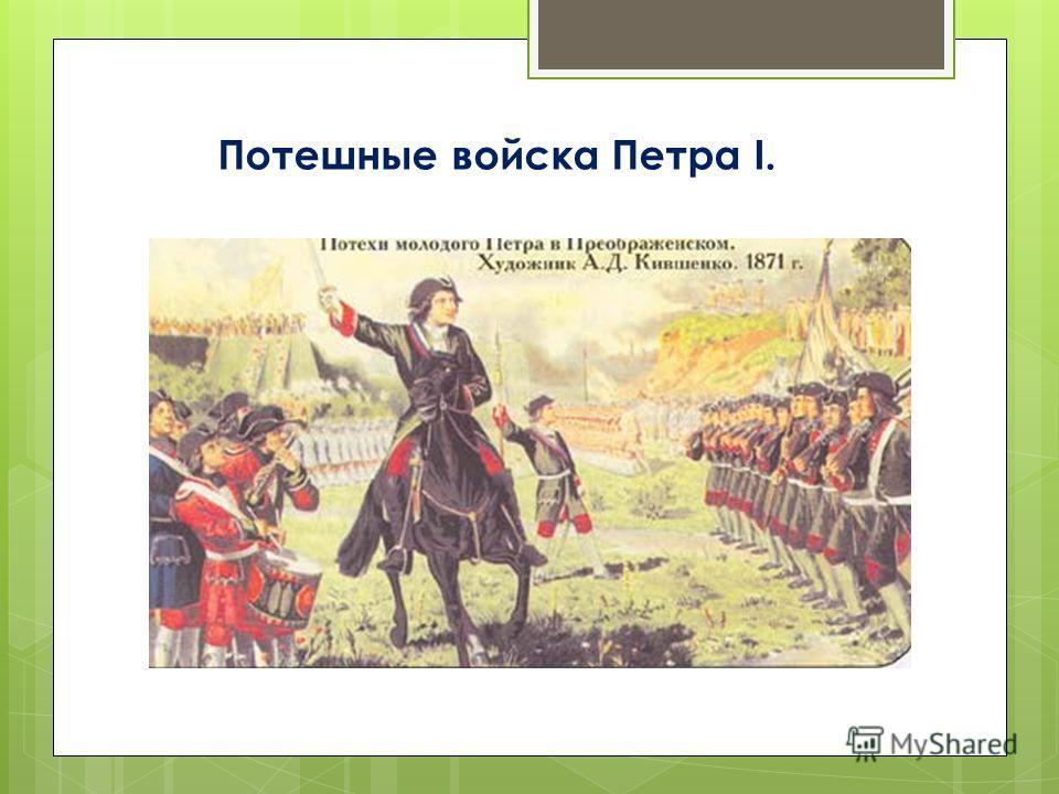 Потешные войска Петра I.
