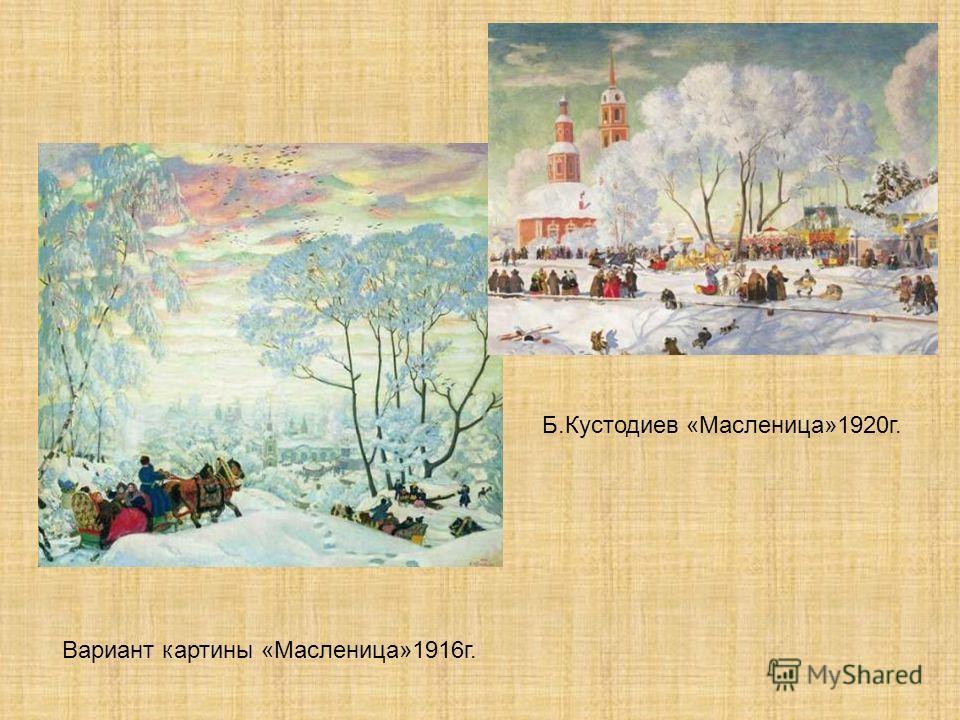 Б.Кустодиев «Масленица»1920г. Вариант картины «Масленица»1916г.