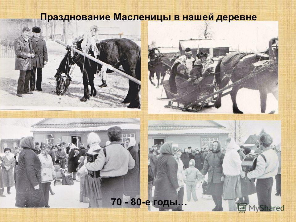 Празднование Масленицы в нашей деревне 70 - 80-е годы…