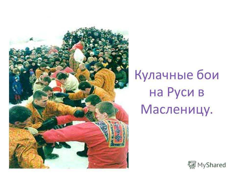 Кулачные бои на Руси в Масленицу.