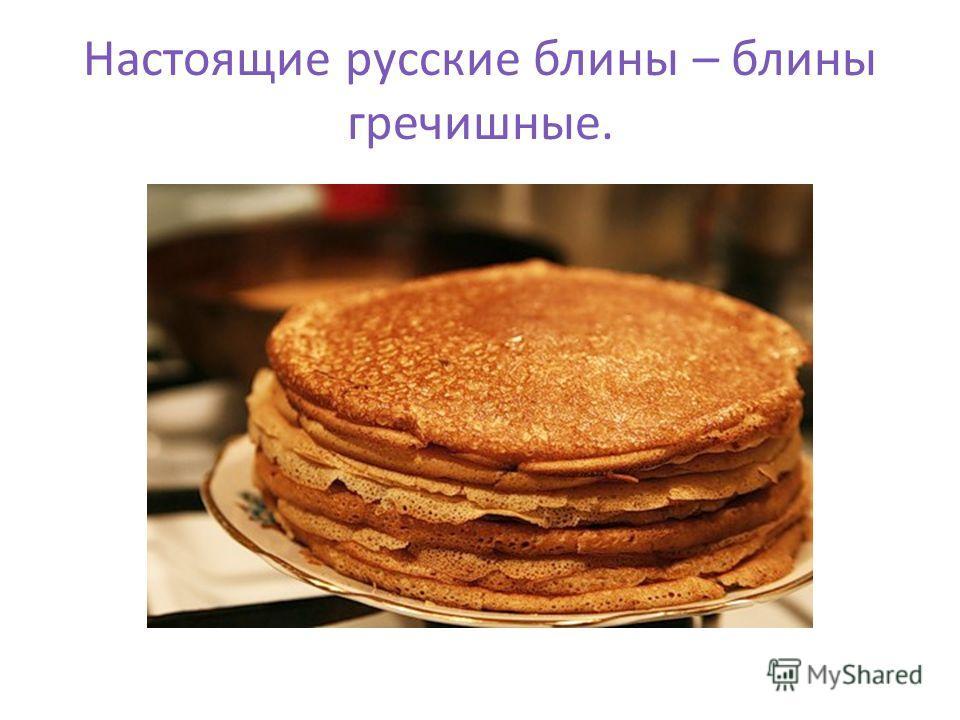 Настоящие русские блины – блины гречишные.