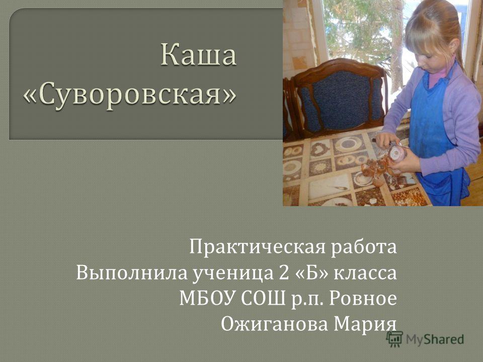 Практическая работа Выполнила ученица 2 « Б » класса МБОУ СОШ р. п. Ровное Ожиганова Мария