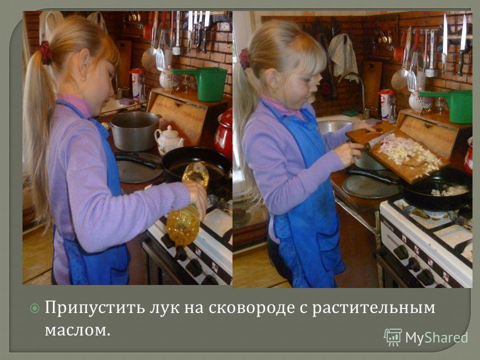 Припустить лук на сковороде с растительным маслом.