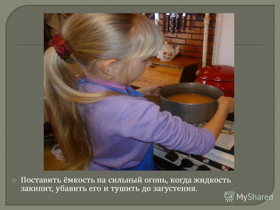 Поставить ёмкость на сильный огонь, когда жидкость закипит, убавить его и тушить до загустения.