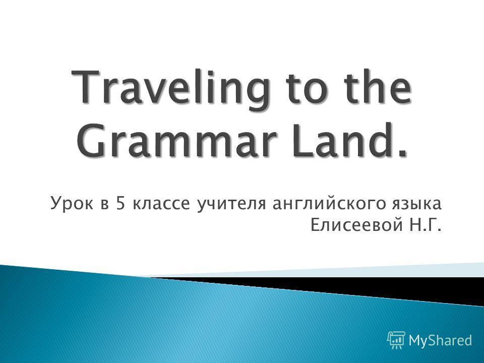 Урок в 5 классе учителя английского языка Елисеевой Н.Г.
