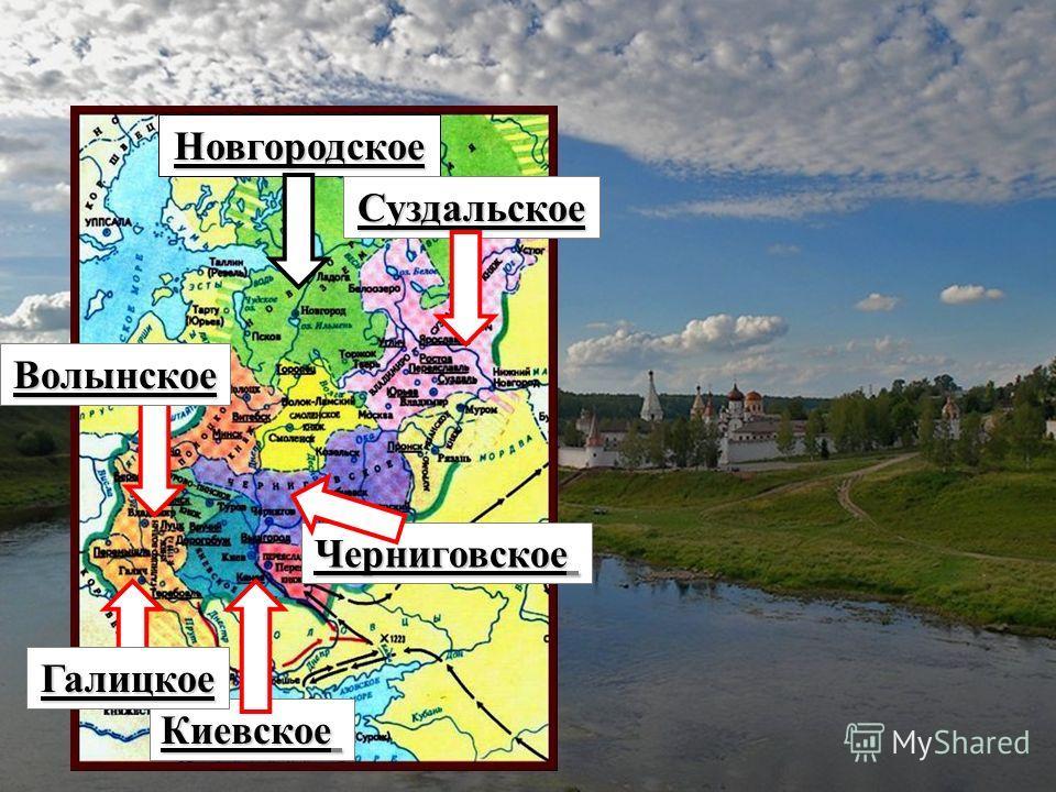 Новгородское Суздальское Черниговское Киевское Галицкое Волынское