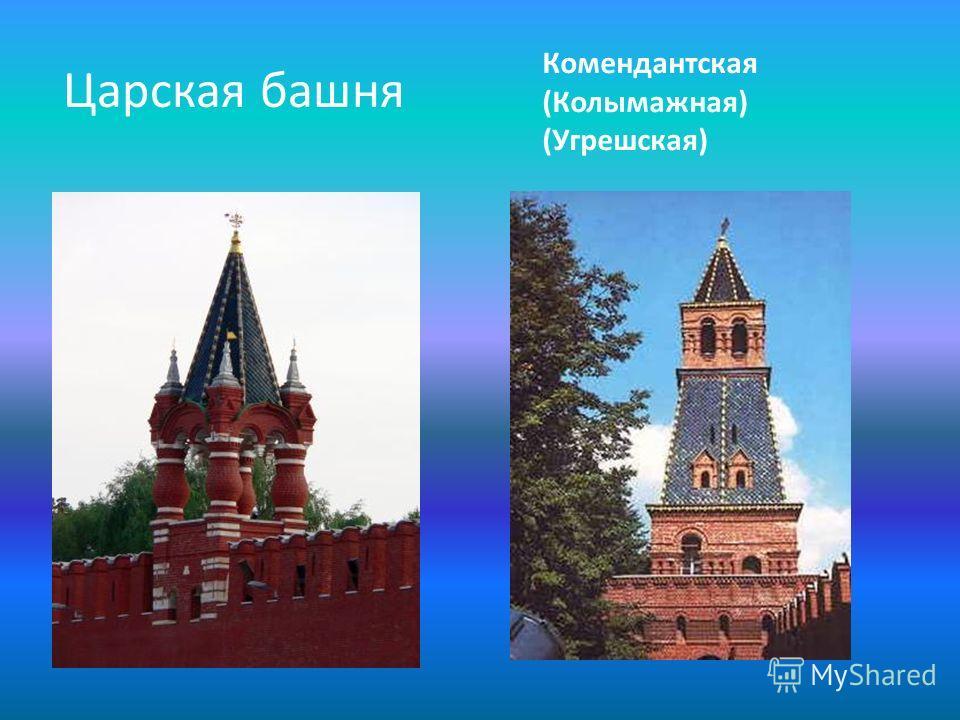 Царская башня Комендантская (Колымажная) (Угрешская)