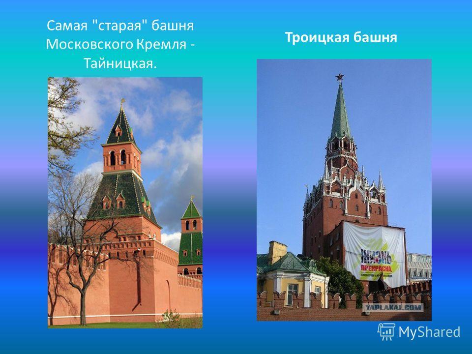 Самая старая башня Московского Кремля - Тайницкая. Троицкая башня