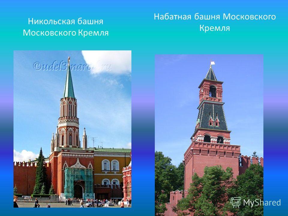 Никольская башня Московского Кремля Набатная башня Московского Кремля
