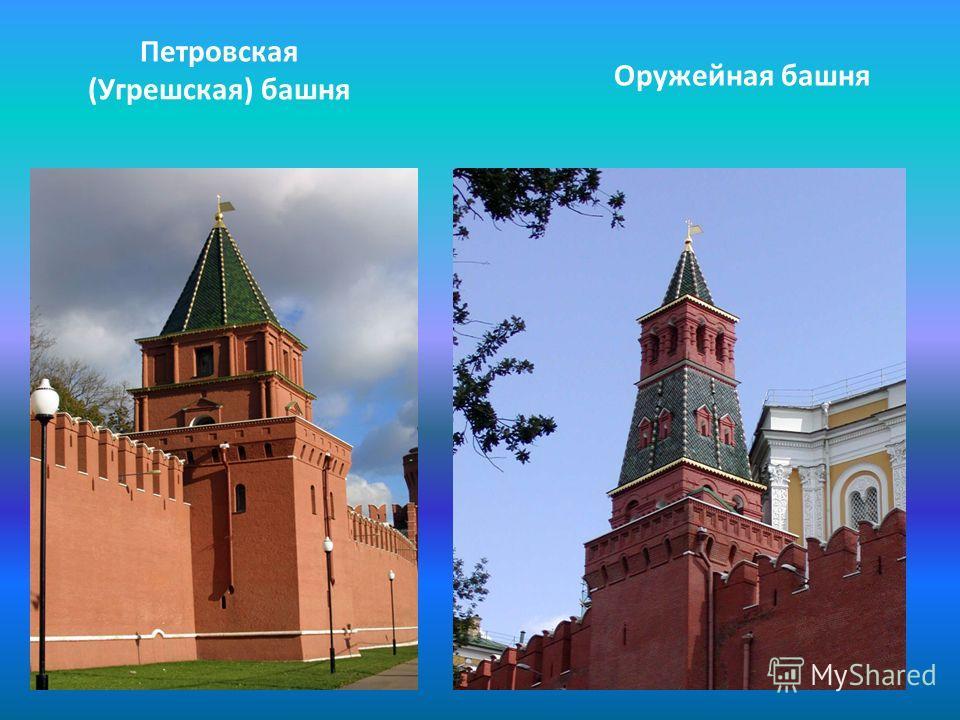 Петровская (Угрешская) башня Оружейная башня