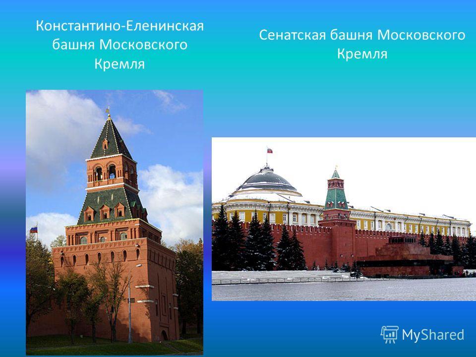 Константино-Еленинская башня Московского Кремля Сенатская башня Московского Кремля