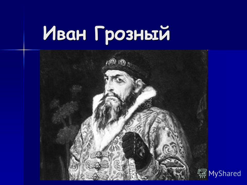 Иван Грозный Иван Грозный