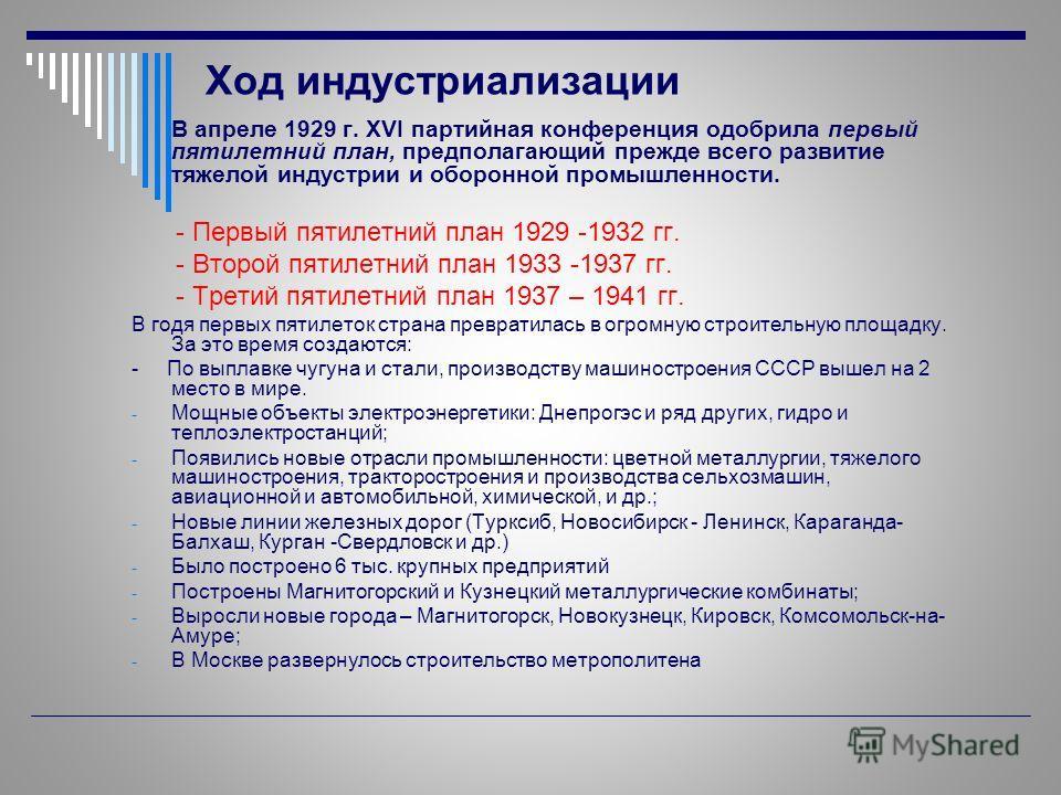 Ход индустриализации В апреле 1929 г. XVI партийная конференция одобрила первый пятилетний план, предполагающий прежде всего развитие тяжелой индустрии и оборонной промышленности. - Первый пятилетний план 1929 -1932 гг. - Второй пятилетний план 1933