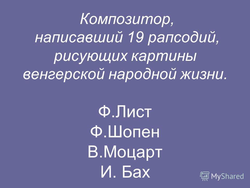 Модест Петрович Мусоргский  Картинки с выставки