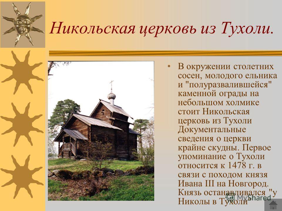 Никольская церковь из Тухоли. В окружении столетних сосен, молодого ельника и