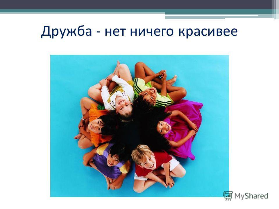Дружба - нет ничего красивее