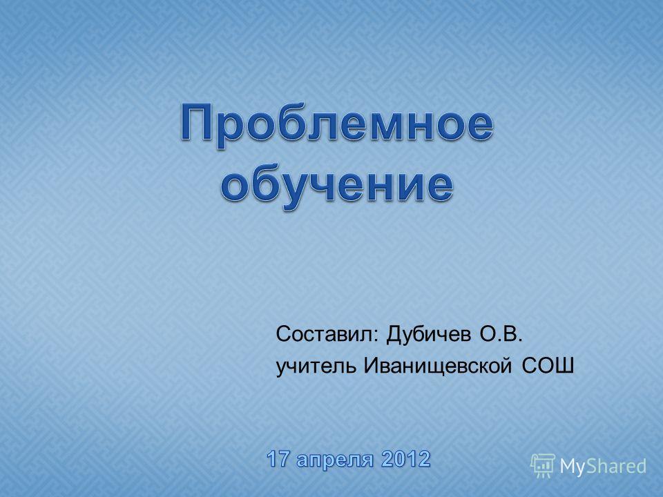 Составил: Дубичев О.В. учитель Иванищевской СОШ