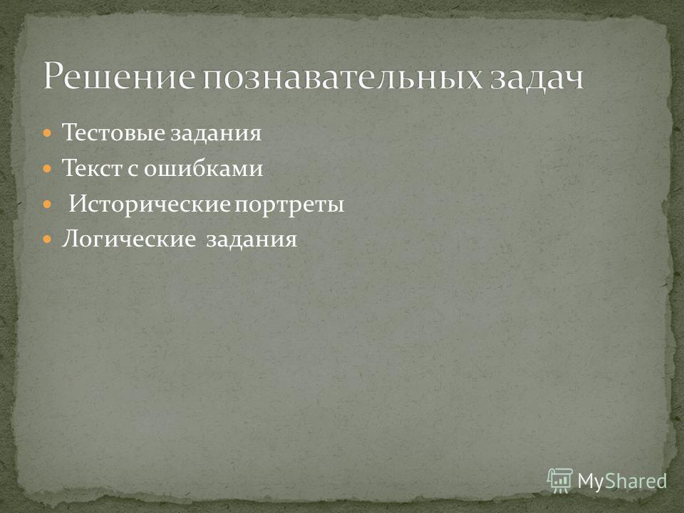 Тестовые задания Текст с ошибками Исторические портреты Логические задания