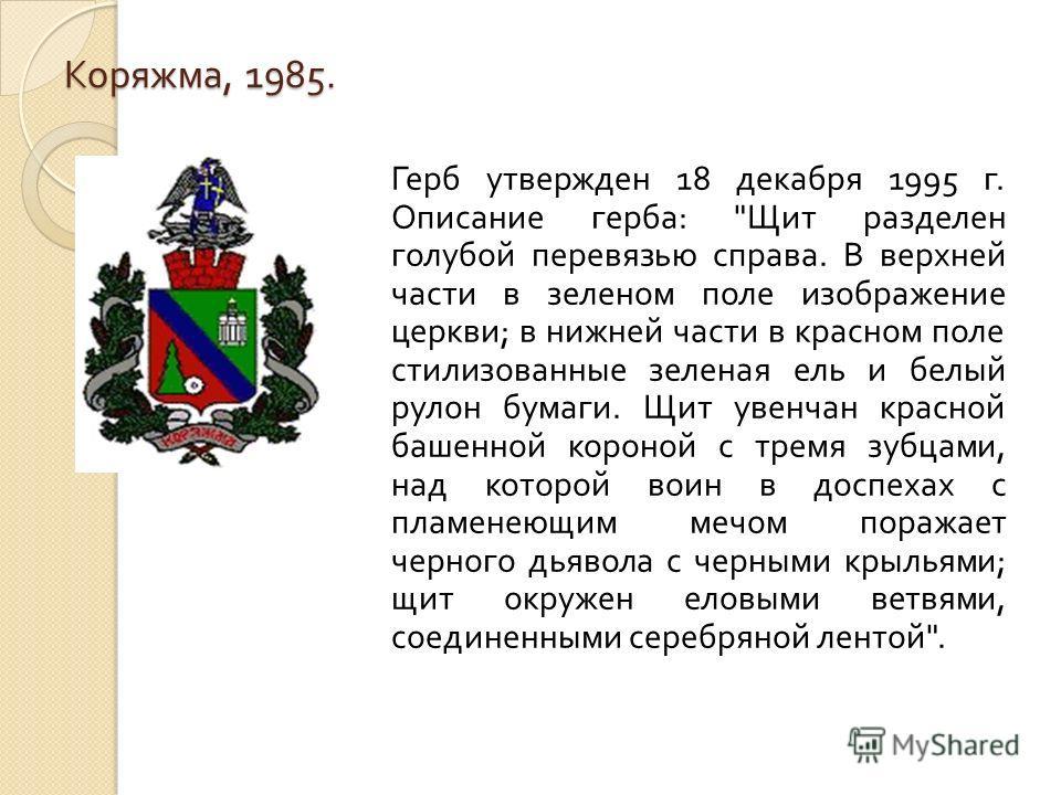Коряжма, 1985. Герб утвержден 18 декабря 1995 г. Описание герба: