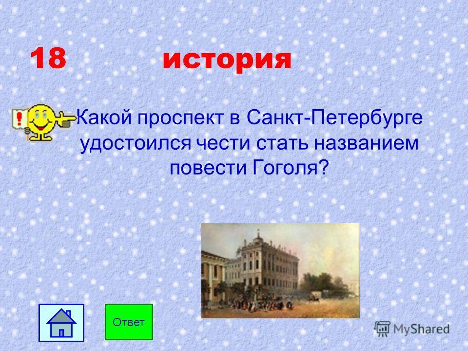 17 история Где находится самый старый в Москве памятник? Кому этот памятник поставлен? Ответ