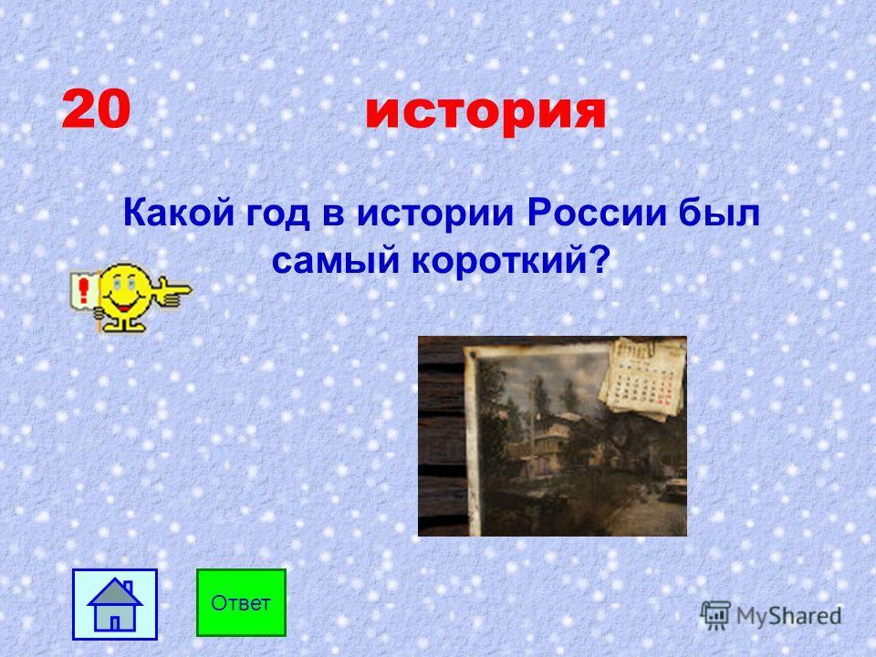 19 история На каком языке читал и писал Чингисхан? Ответ