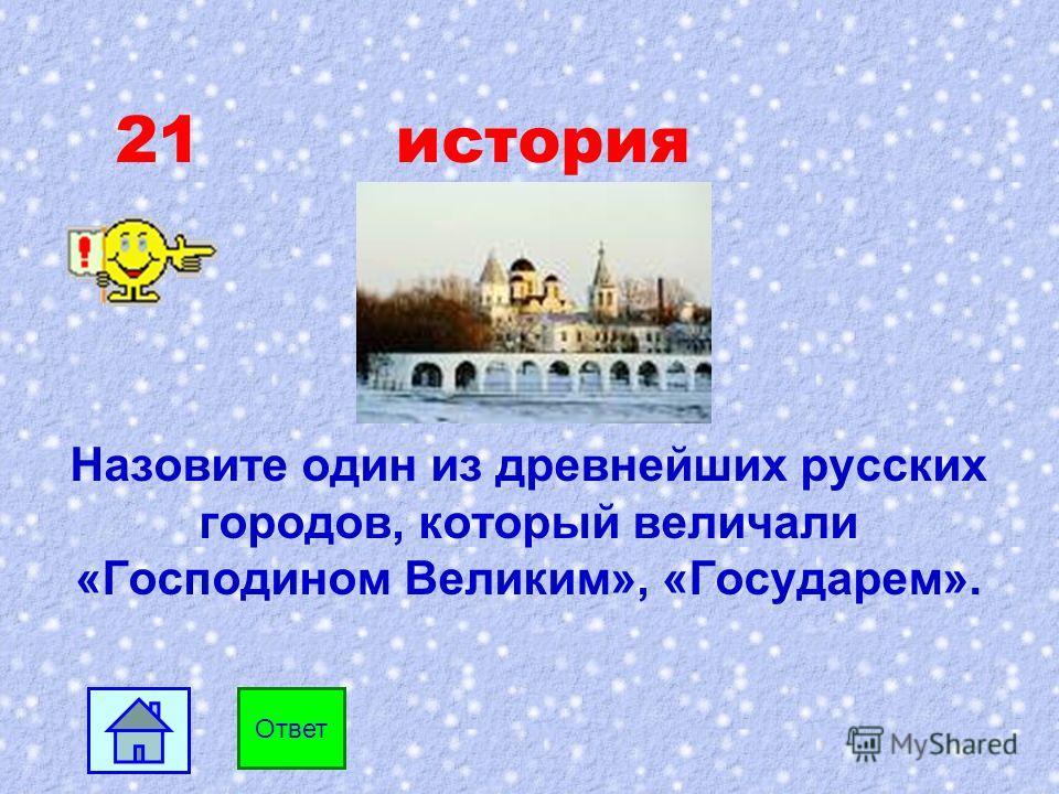 20 история Какой год в истории России был самый короткий? Ответ