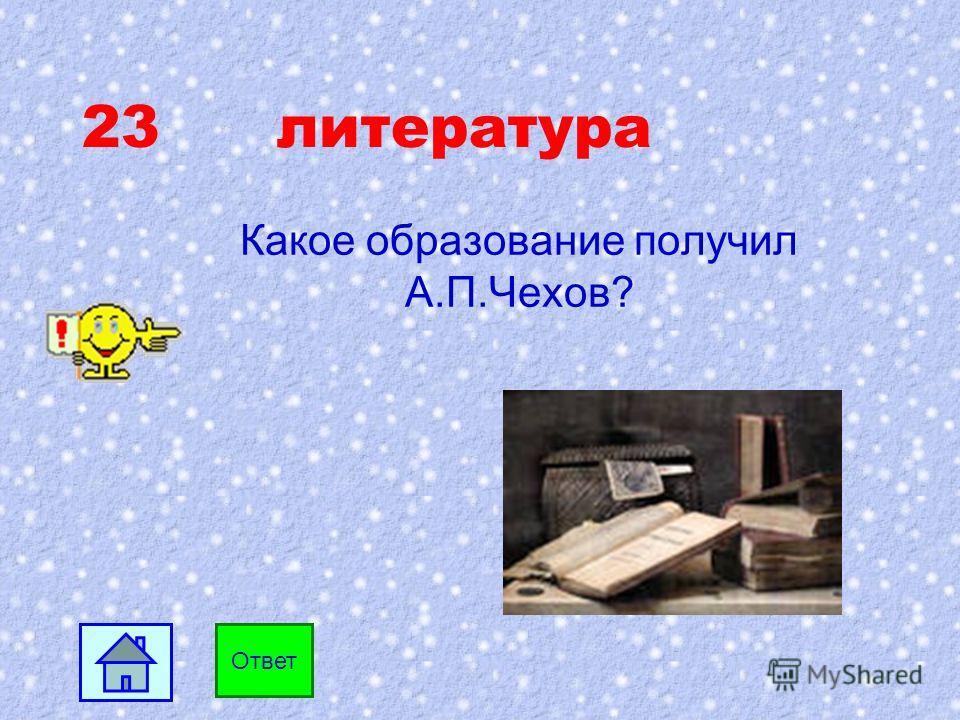 22 история Назовите предка Пушкина А. С. – героя Невской битвы 1240 года? Ответ