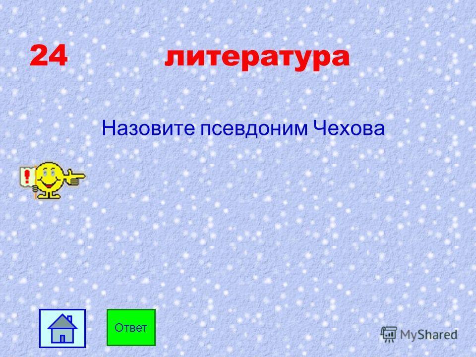 23 литература Какое образование получил А.П.Чехов? Ответ