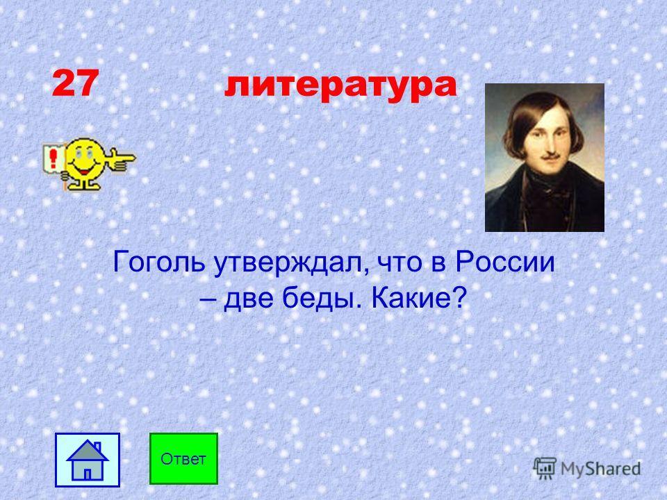 26 литература Кто из персонажей Н.В.Гоголя брал взятки борзыми щенками? Ответ