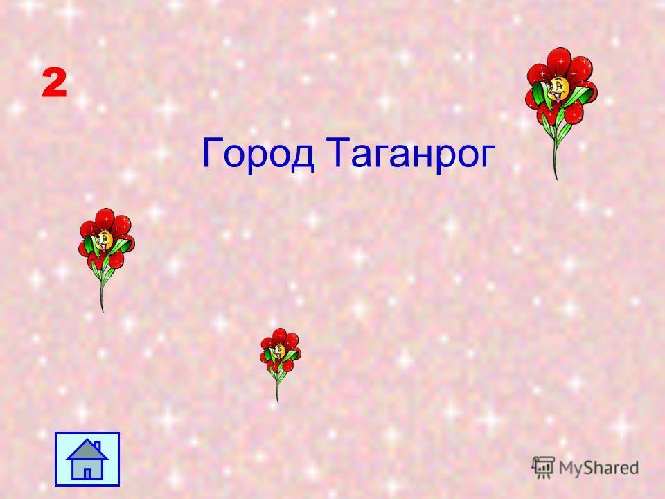 1 Большие Сорочинцы (укр. Великие Сорочинцы) – село Миргородского района Полтавской области Украины