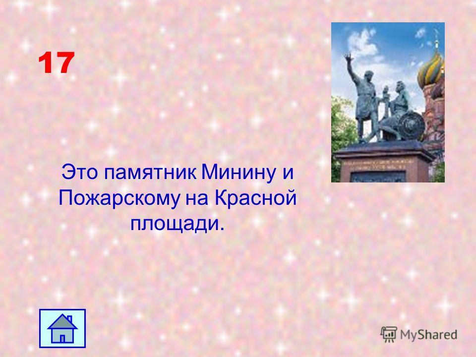 16 Новгород означает «новый город», а значит, к этому времен были и старые города.